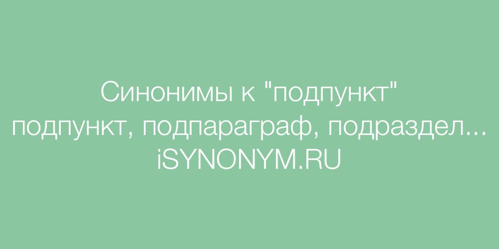 Синонимы слова подпункт