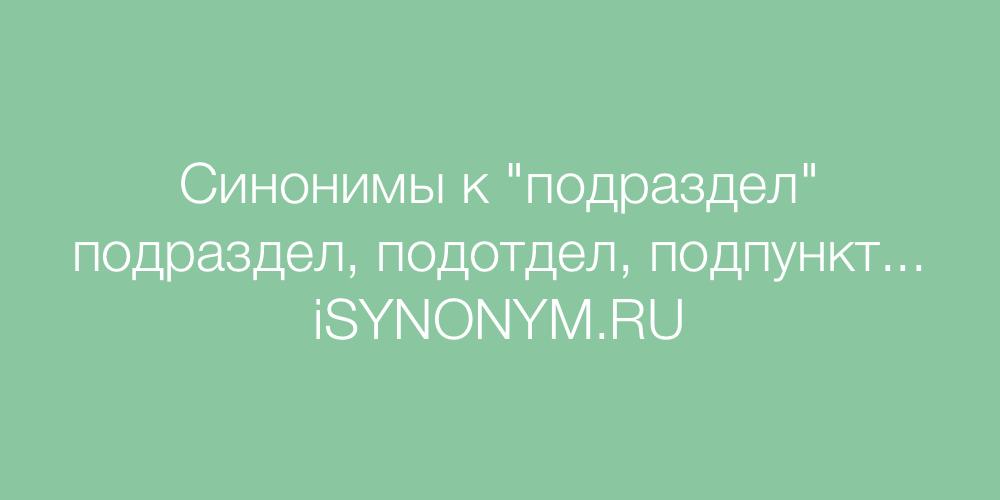Синонимы слова подраздел