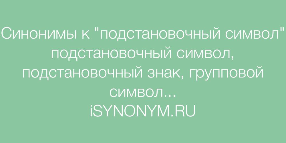 Синонимы слова подстановочный символ