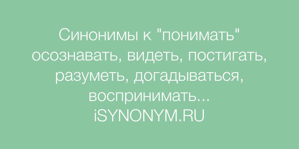 Синонимы Слова Шлюх
