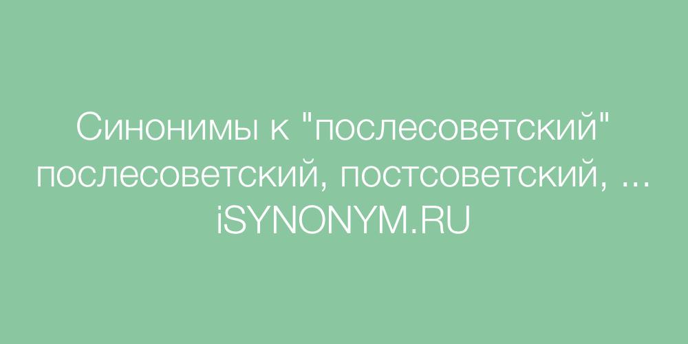 Синонимы слова послесоветский