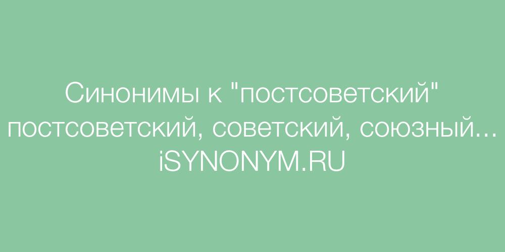 Синонимы слова постсоветский
