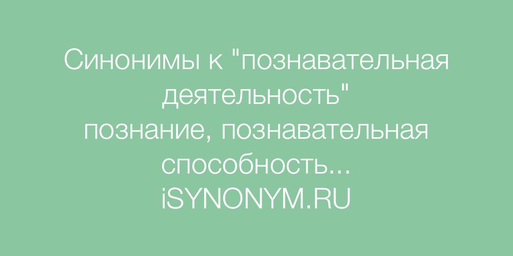 Синонимы слова познавательная деятельность