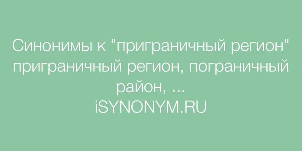 Синонимы слова приграничный регион
