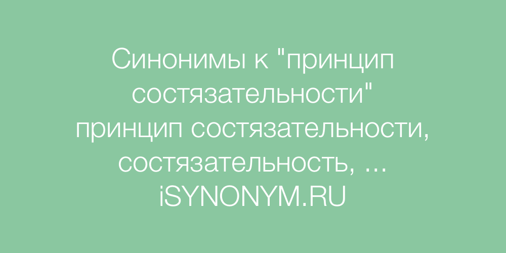Синонимы слова принцип состязательности