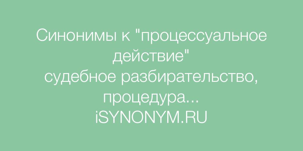 Синонимы слова процессуальное действие
