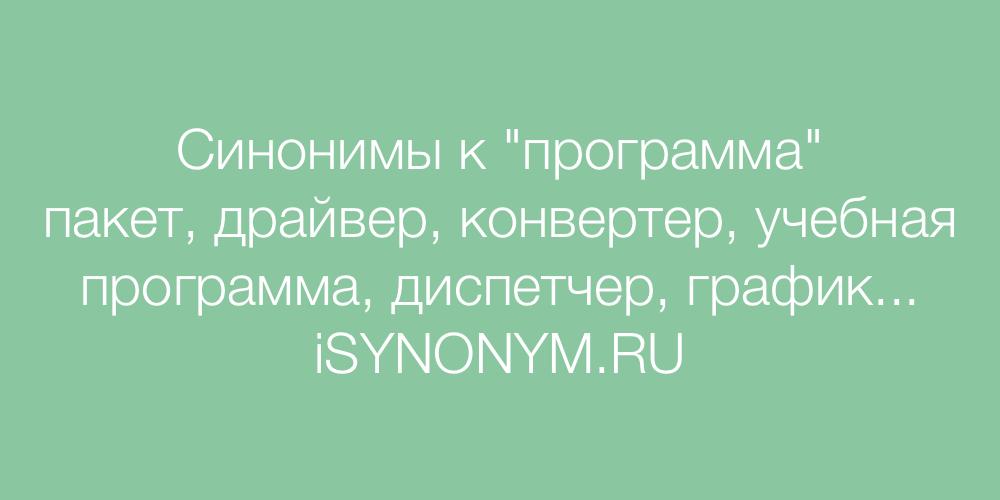Синонимы слова программа