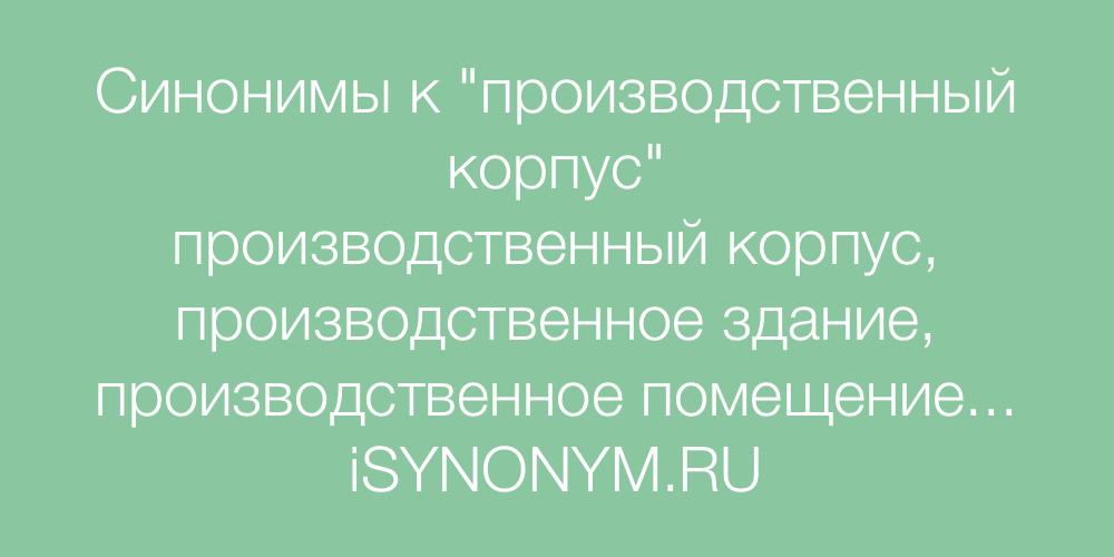 Синонимы слова производственный корпус