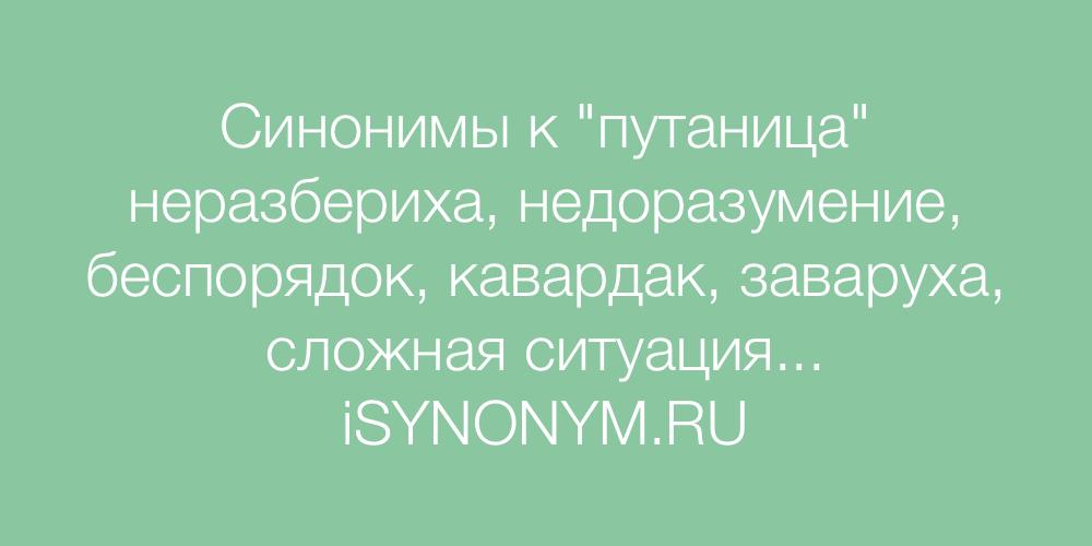 Синоним С Слову Путаница