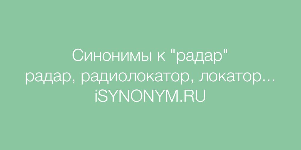 Синонимы слова радар