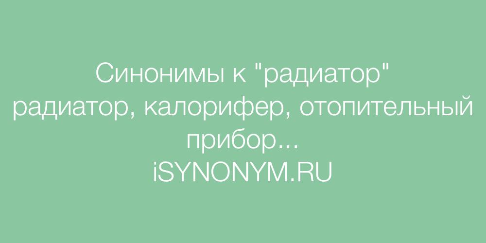 Синонимы слова радиатор