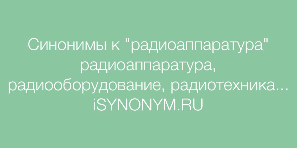 Синонимы слова радиоаппаратура