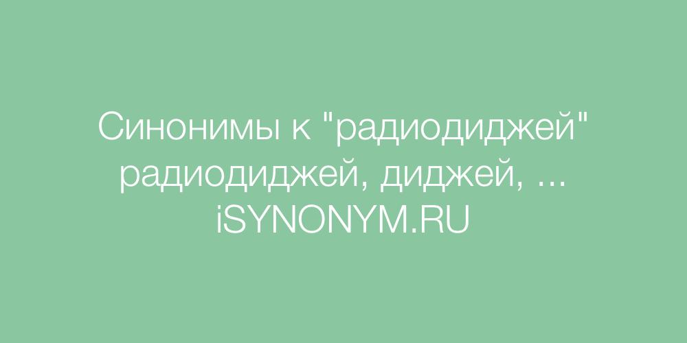 Синонимы слова радиодиджей