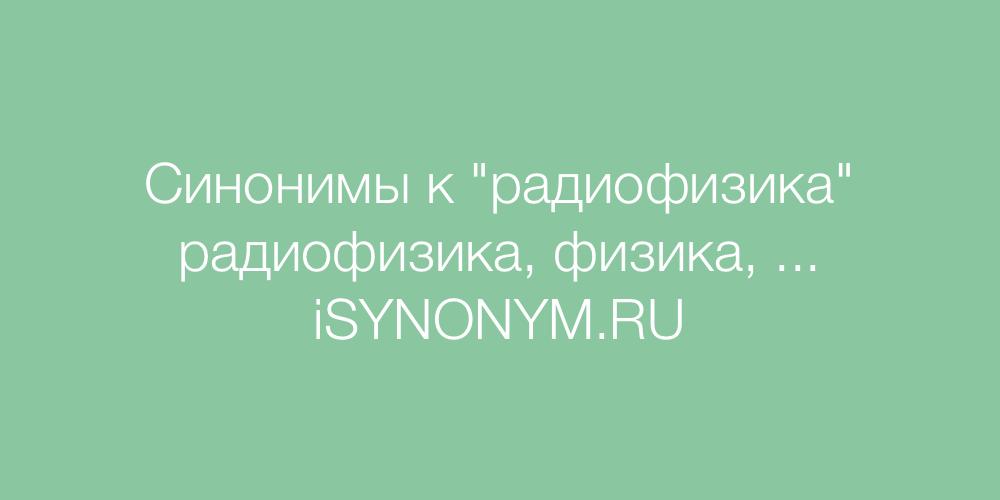Синонимы слова радиофизика