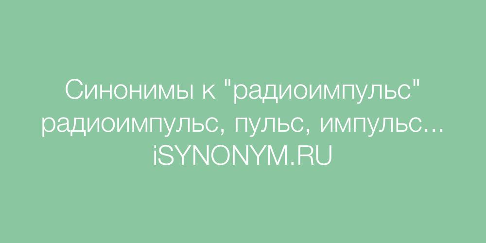 Синонимы слова радиоимпульс