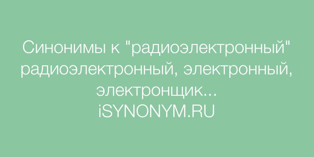 Синонимы слова радиоэлектронный