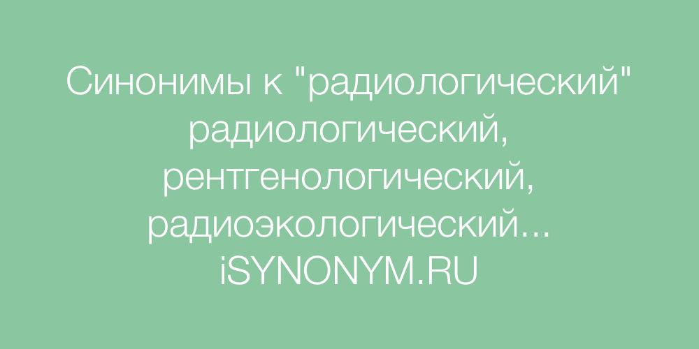 Синонимы слова радиологический