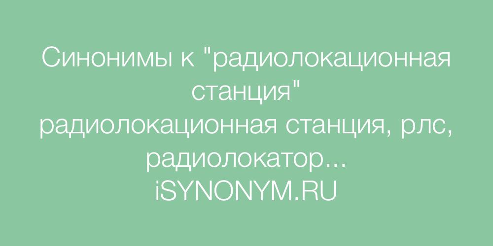 Синонимы слова радиолокационная станция