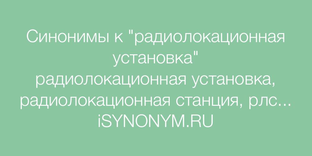 Синонимы слова радиолокационная установка