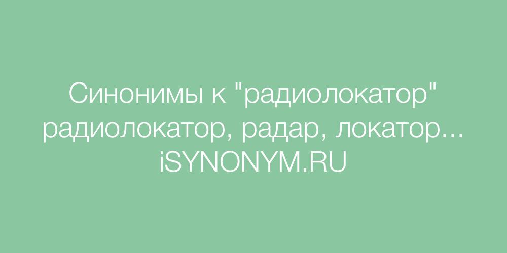 Синонимы слова радиолокатор