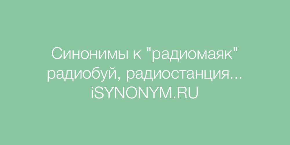 Синонимы слова радиомаяк