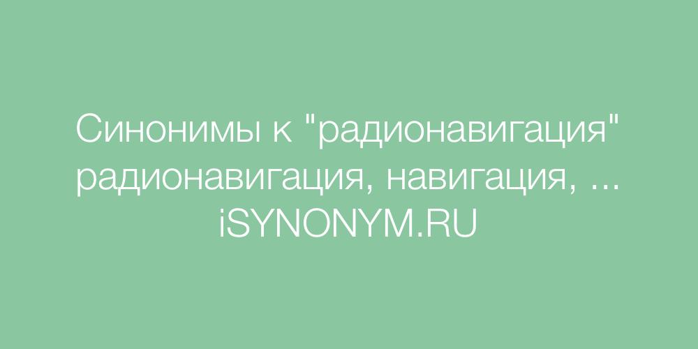 Синонимы слова радионавигация