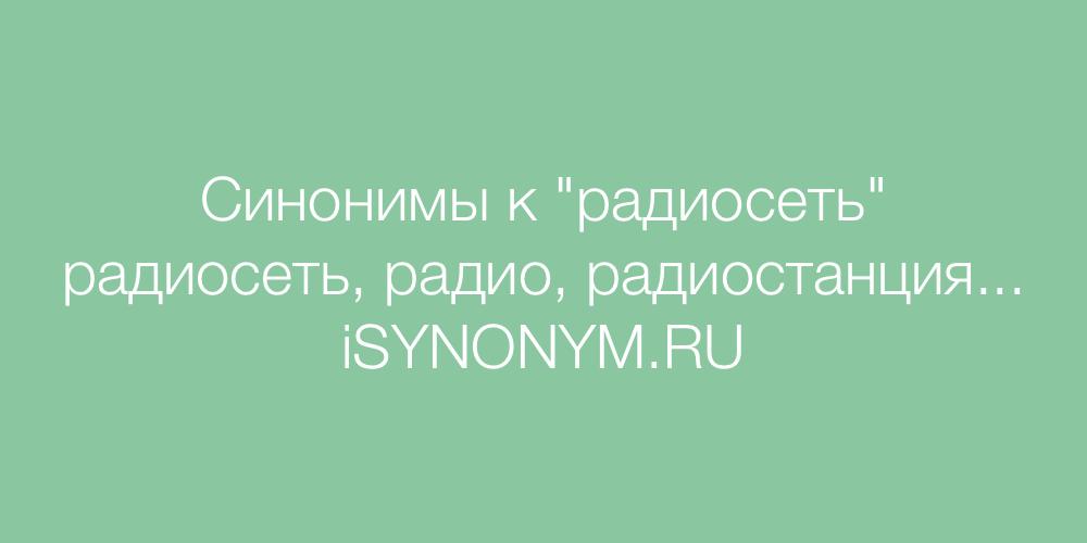 Синонимы слова радиосеть