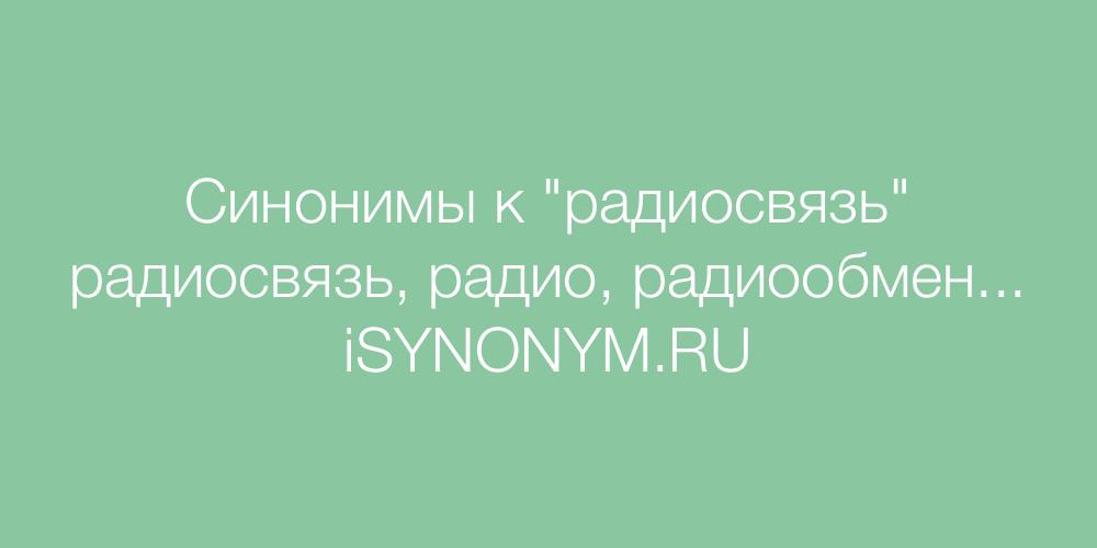 Синонимы слова радиосвязь