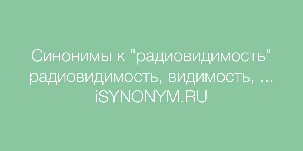 Синонимы слова радиовидимость