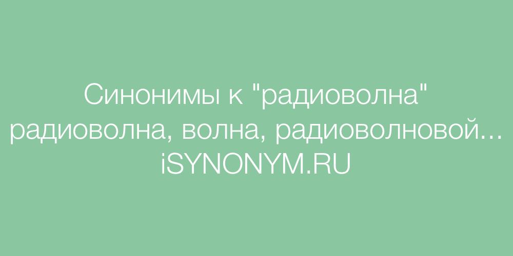 Синонимы слова радиоволна
