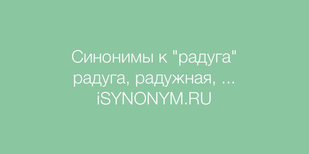 Синонимы слова радуга