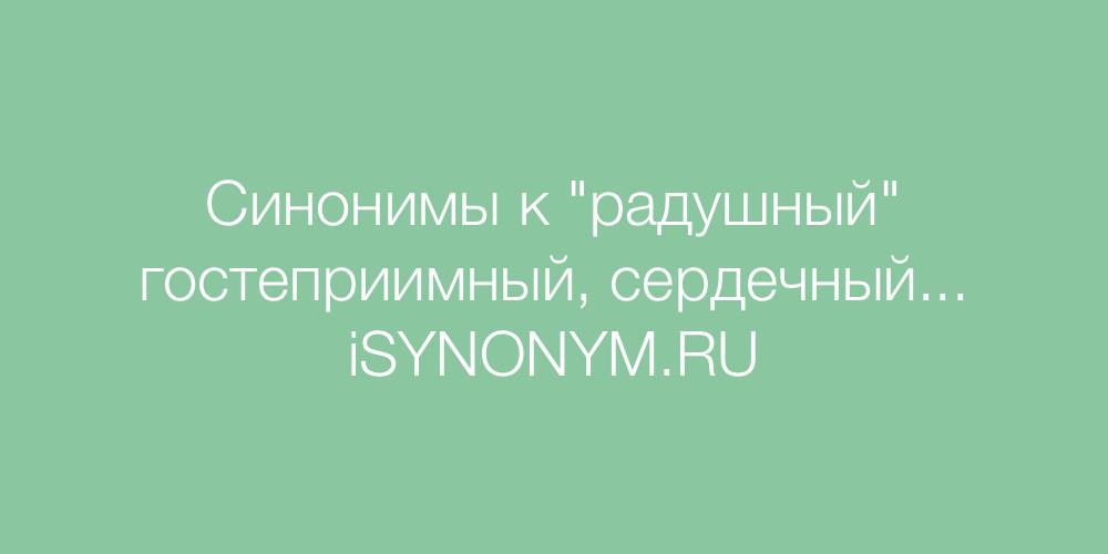 Синонимы слова радушный