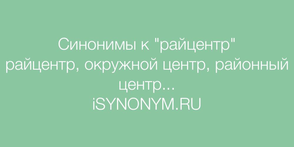 Синонимы слова райцентр