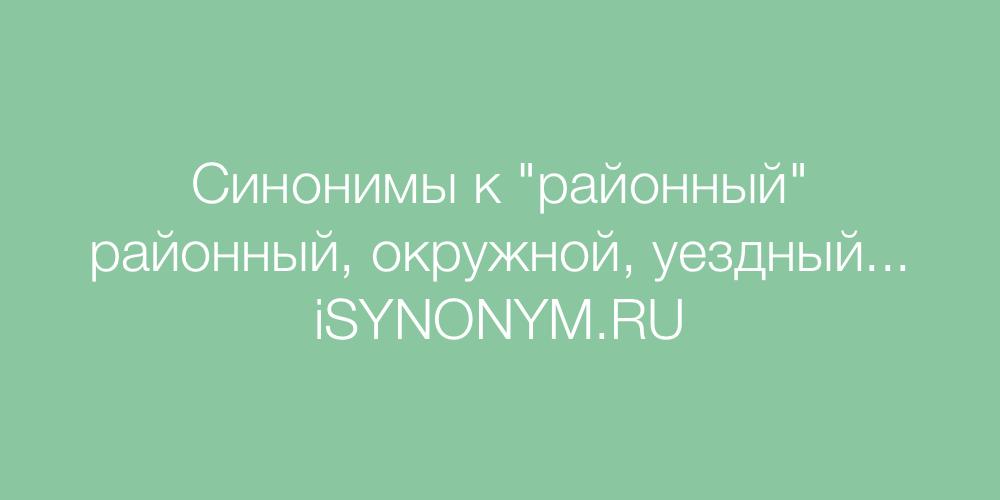 Синонимы слова районный