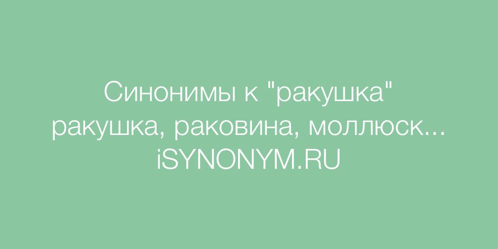 Синонимы слова ракушка