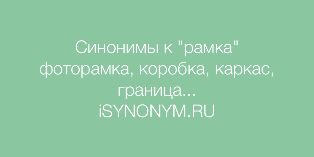 Синонимы слова рамка