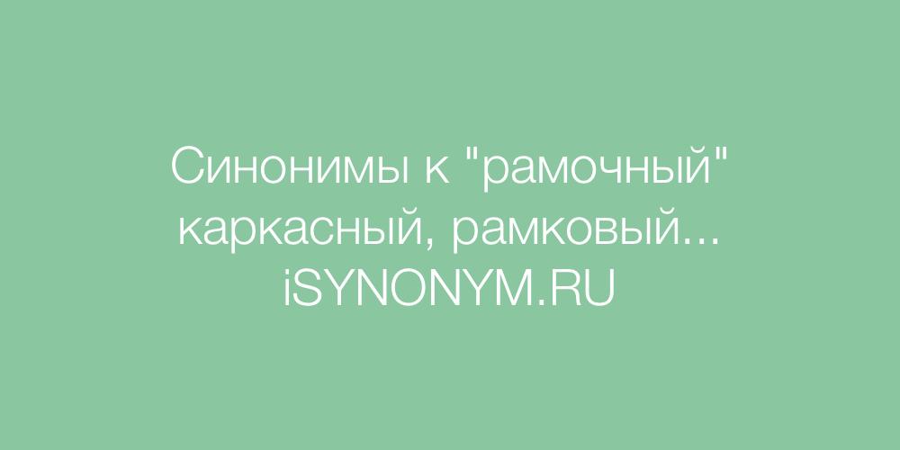 Синонимы слова рамочный