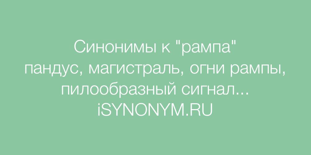 Синонимы слова рампа