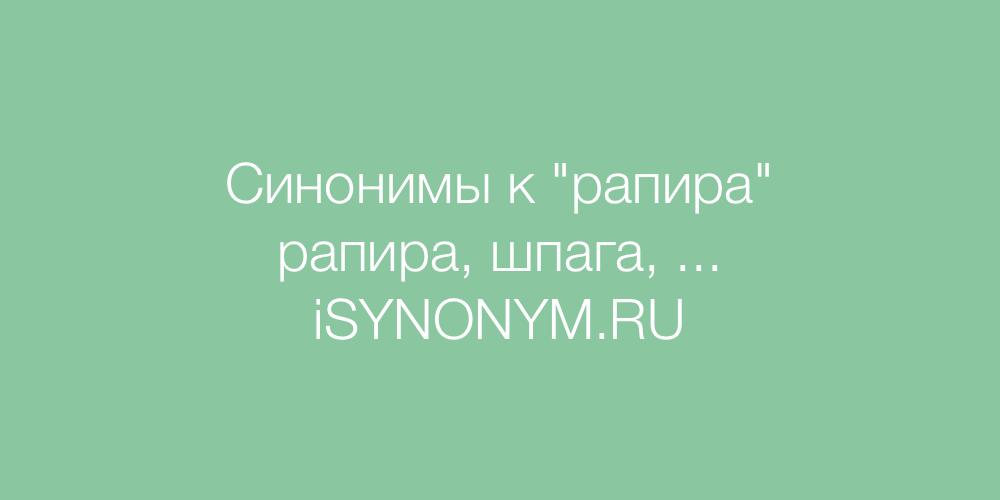 Синонимы слова рапира