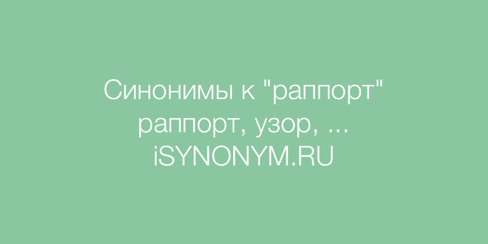 Синонимы слова раппорт