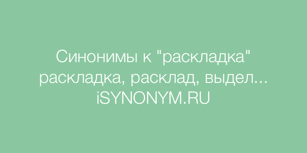 Синонимы слова раскладка