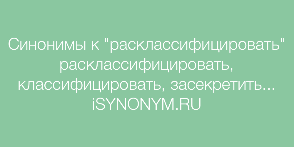 Синонимы слова расклассифицировать