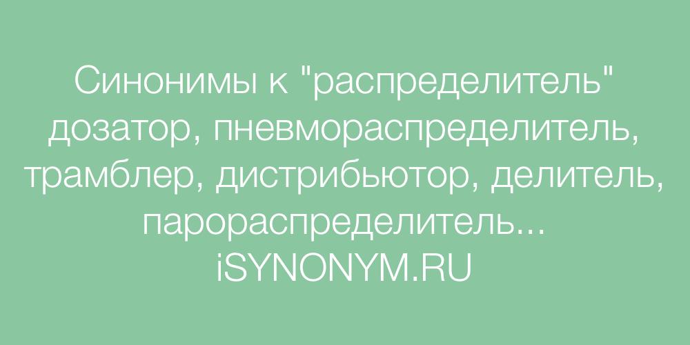 Синонимы слова распределитель