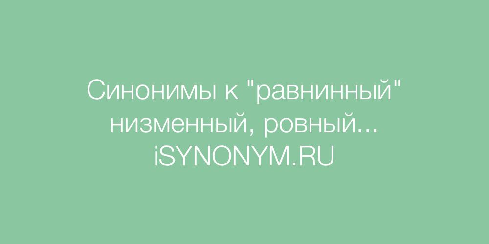 Синонимы слова равнинный