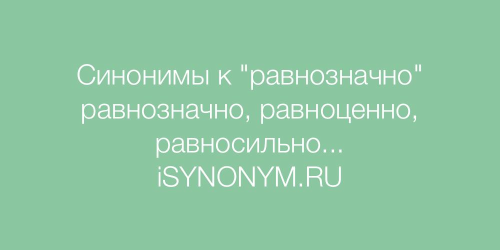 Синонимы слова равнозначно