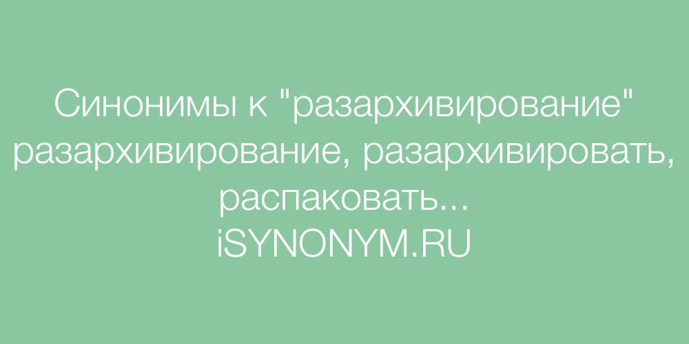 Синонимы слова разархивирование
