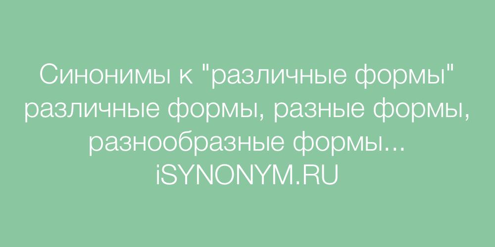 Синонимы слова различные формы