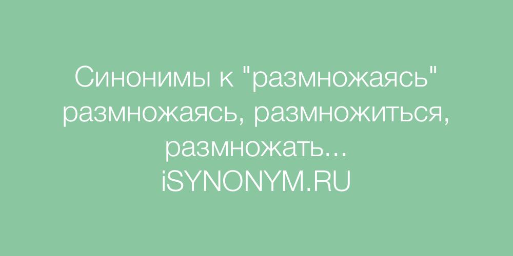 Синонимы слова размножаясь