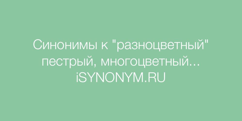 Синонимы слова разноцветный