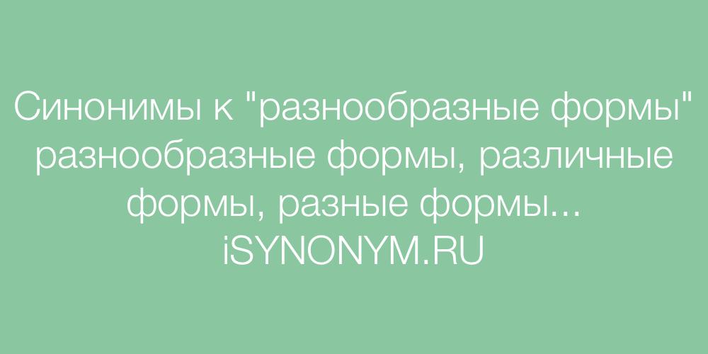 Синонимы слова разнообразные формы
